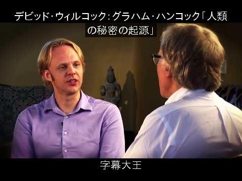 グラハム・ハンコックと人類のウソ | 字幕大王