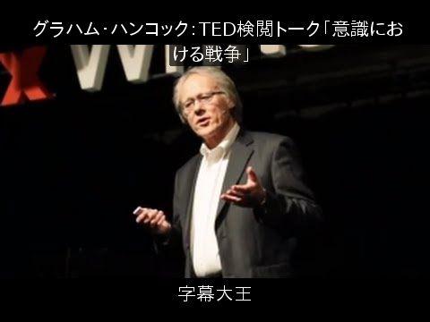 グラハム・ハンコック:TED検閲トーク「意識における戦争」 | 字幕大王